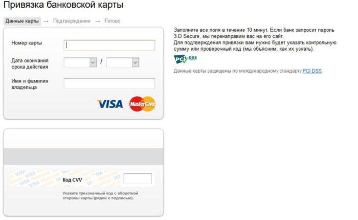 Для получения услуг Visame.com необходимо привязать банковскую карту