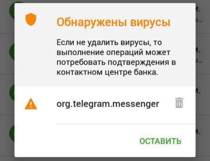 Обнаружение вирусов приложением Сбербанка