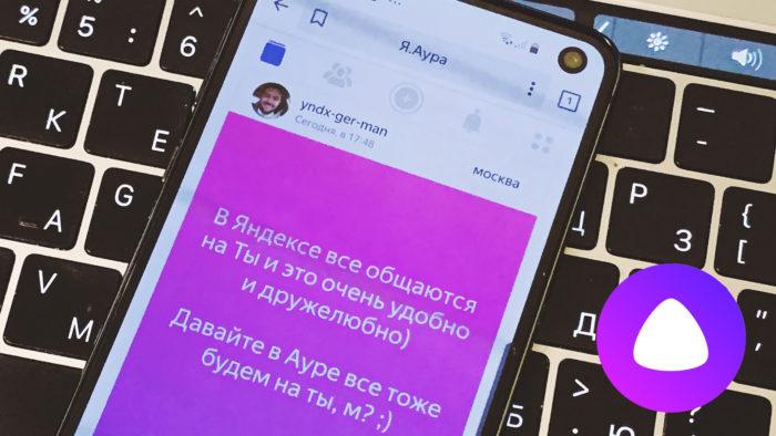 Социальная сеть от платформы Яндекс