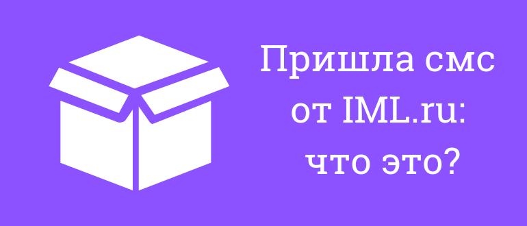 Получение СМС-уведомления от IML.ru