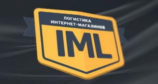 Логистика интернет-магазинов от компании IML