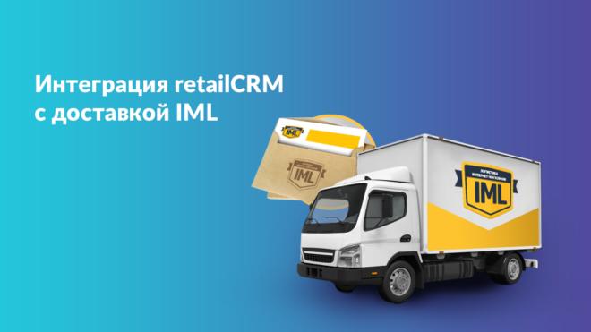 Осуществление доставки товаров из интернет магазинов