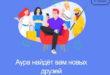 Сервис Яндекс Аура