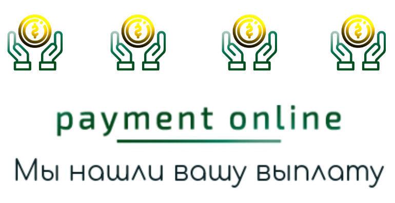 На сайте Payment online предлагают получить предназначенную вам выплату