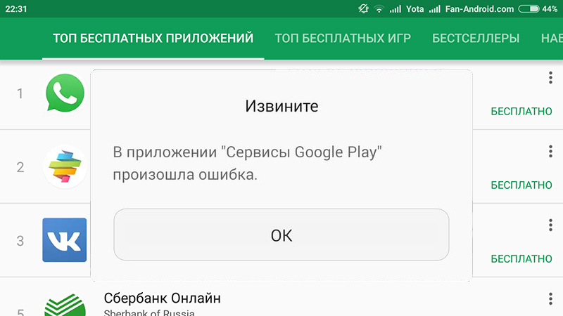 1485027278_google-play-services