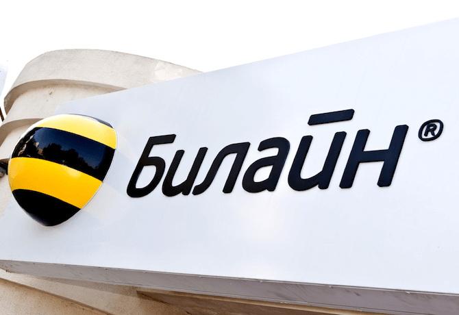 ПАО Вымпел Коммуникации работает на рынке коммуникационных услуг под брендом Билайн