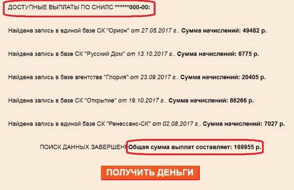 """Список """"положенных"""" начислений"""