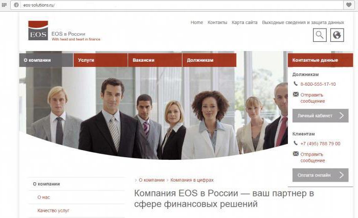 Международное коллекторское агентство EOS Group в России