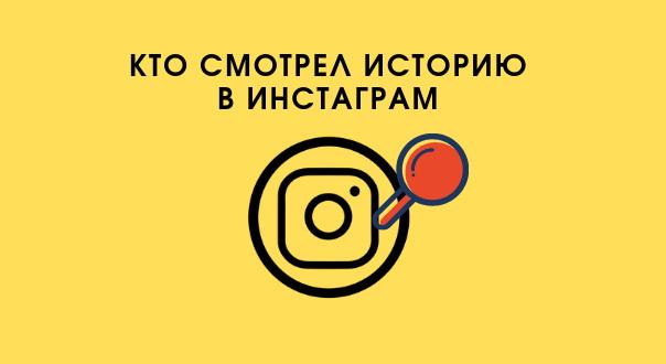 Как узнать кто смотрел историю в Инстаграм