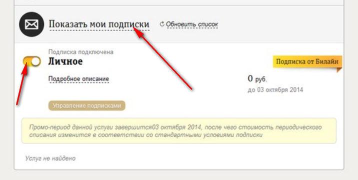 Проверка платных подписок в Билайне