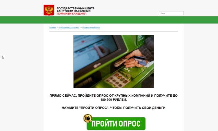Сайт Государственного центра прохождения опросов