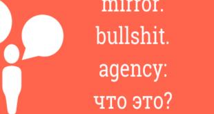 Интернет ресурс Mirror bullshit agency