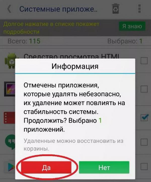 Программа для удаления приложений android