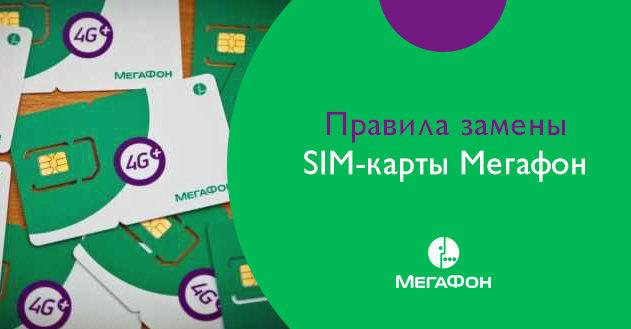 Замена СИМ-карты в Мегафоне