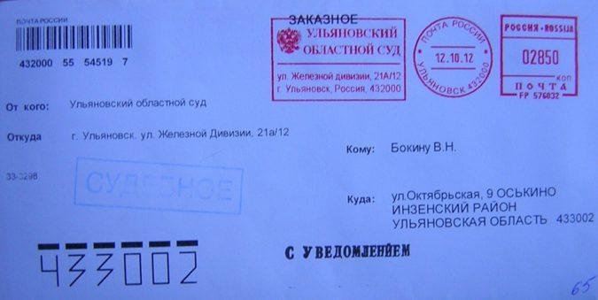 Судебное письмо с уведомлением о вручении