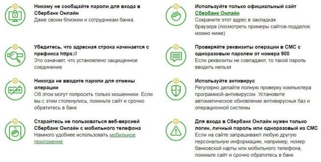 Правила безопасности при работе со Сбербанк Онлайн