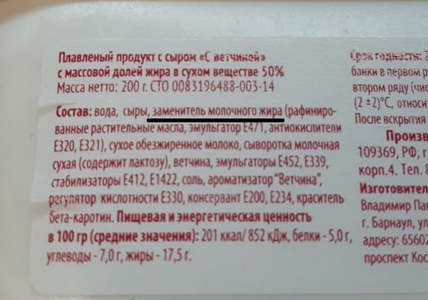 Наличие заменителя молочного жира указывается на упаковке продукта