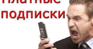 Платные подписки от мобильных операторов