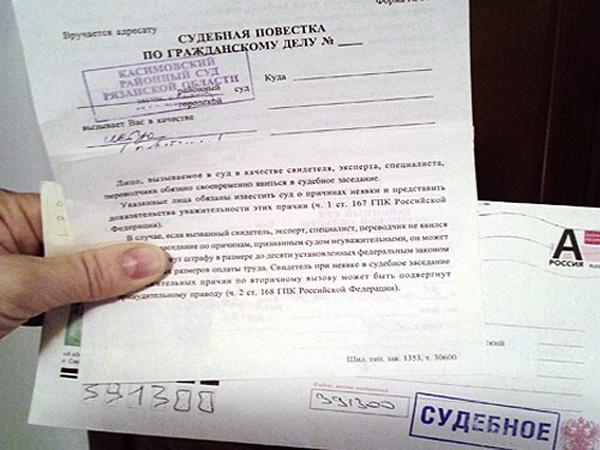 Отказ от получения судебной повестки или письма