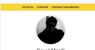 Поиск людей на сайте Topdb.ru