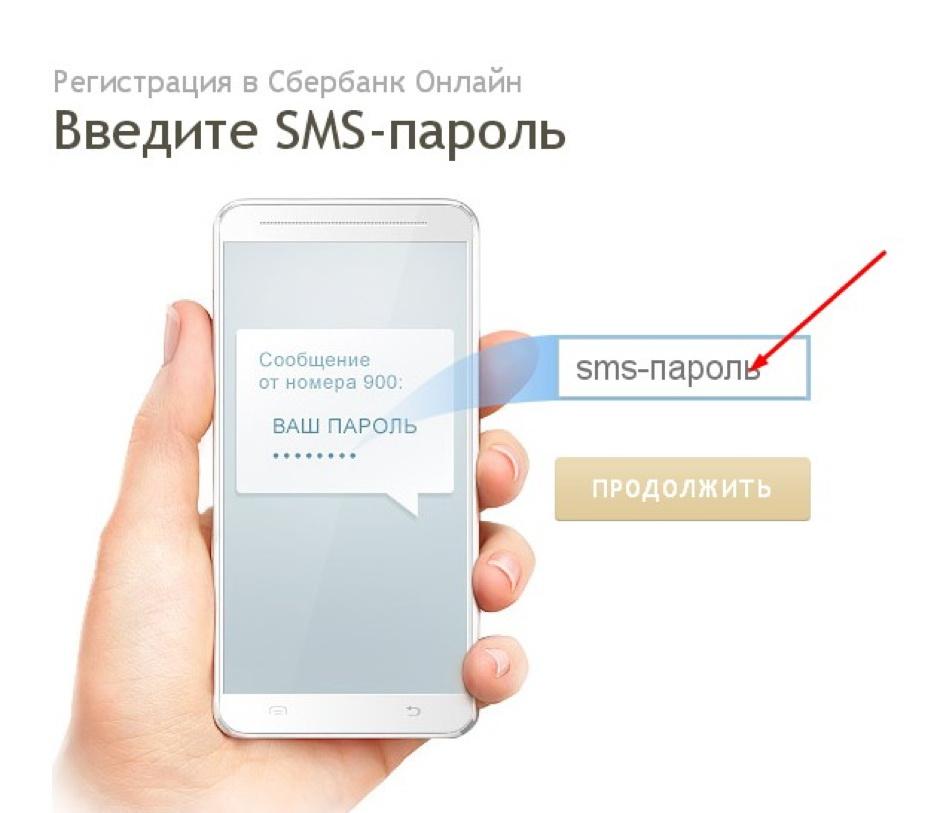 Для входа в мобильный банк требуется ввести sms-пароль