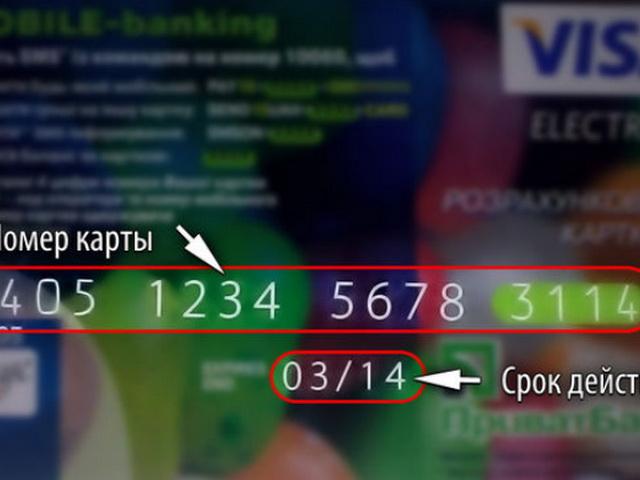 Номер банковской карты и срок действия