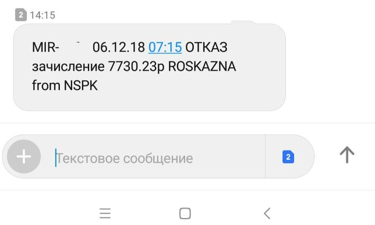 Отказ в зачислении платежа Roskazna from nspk