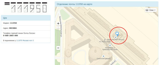 Почтовое отделение 111950 на карте Москвы