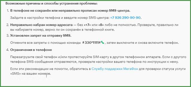 Возможные причины проблем с отправкой СМС