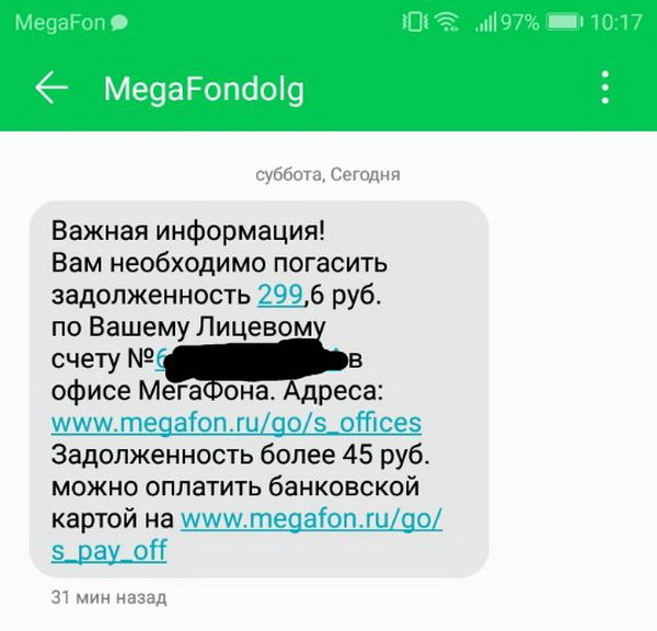СМС от Megafondolg о задолженности