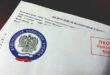 Заказное письмо от Красноярск 4