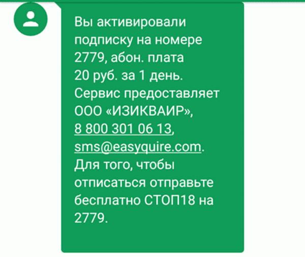 """Уведомление об активации подписки от ООО """"Изикваир"""""""