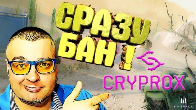 Бан за использование Cry proxy