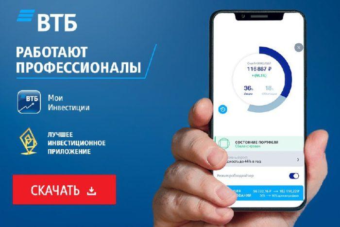 Скачать приложение можно на сайте ВТБ