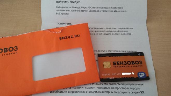 Доставка карты Бензовоз по почте