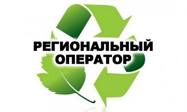 АО «Югра-Экология» является Региональным оператором по обращению ТКО