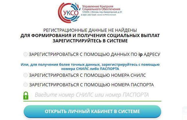 Открытие личного кабинета на сайте