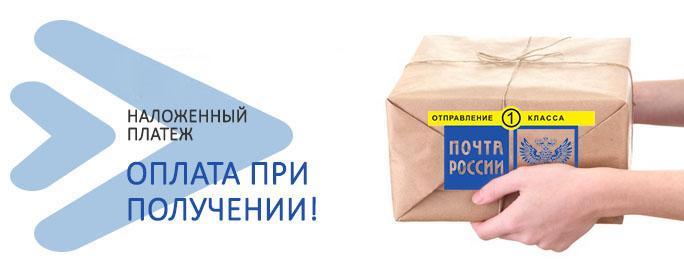 Доставка посылки Почтой России с наложенным платежом