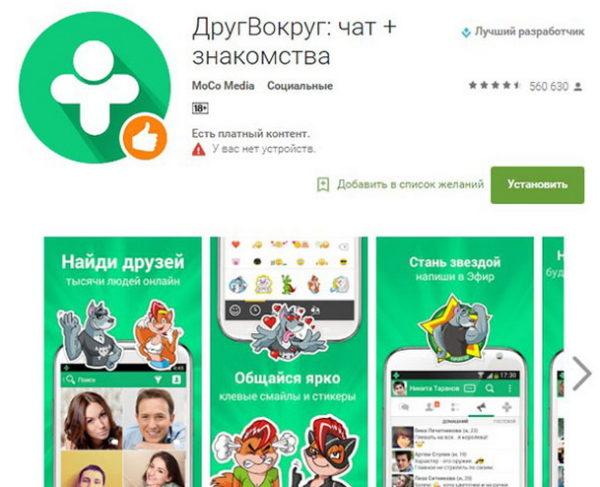Мобильное приложение Друг Вокруг