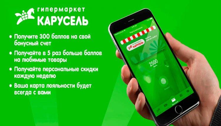 Мобильное приложение сети Карусель