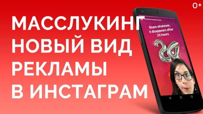 Масслукинг - новый вид рекламы в Инстаграм