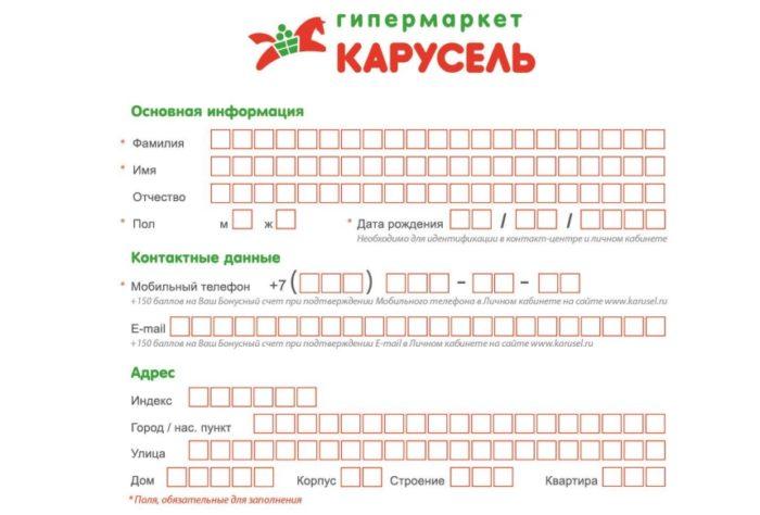 Анкета Карусель для регистрации карты