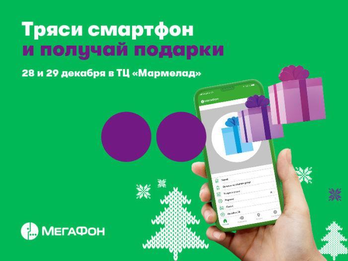 Акция Тряси смартфон и получи подарки