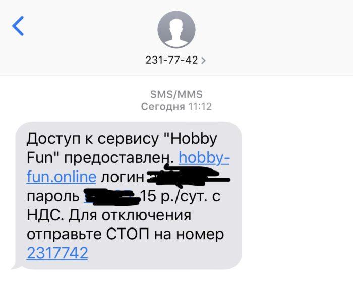 Сообщение о подключении услуги с номера 2317743
