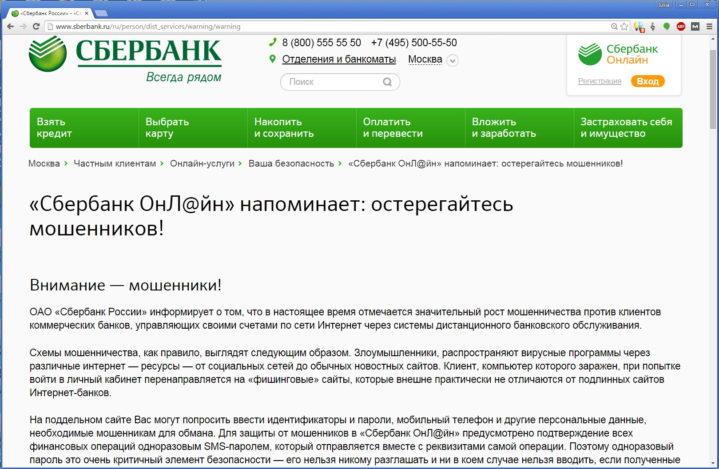 Схемы мошенничества со Сбербанк Онлайн