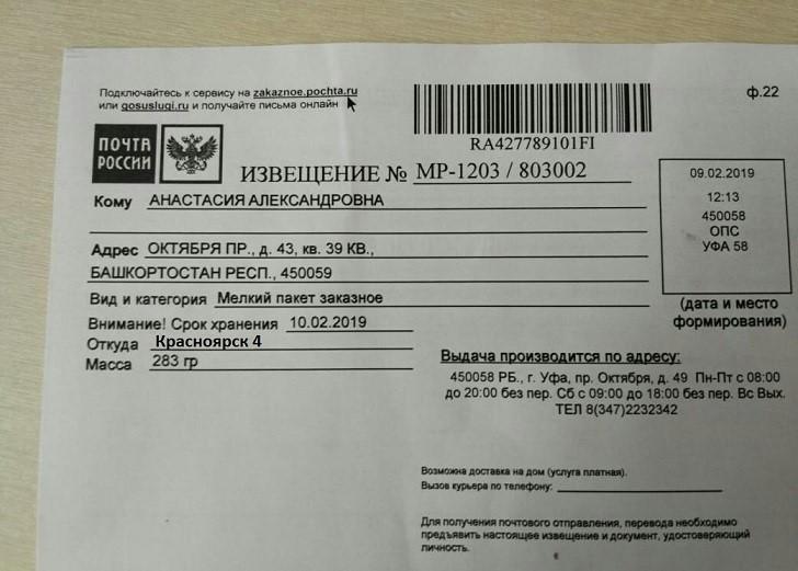Извещение о заказном письме с пометкой «Красноярск-4»
