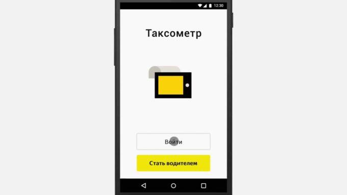 Приложение Таксометр для самозанятых водителей