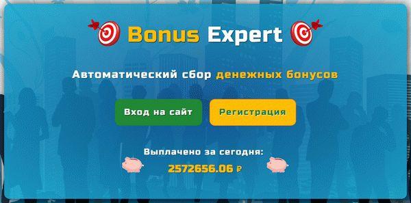 Денежные бонусы от Бонус Актив