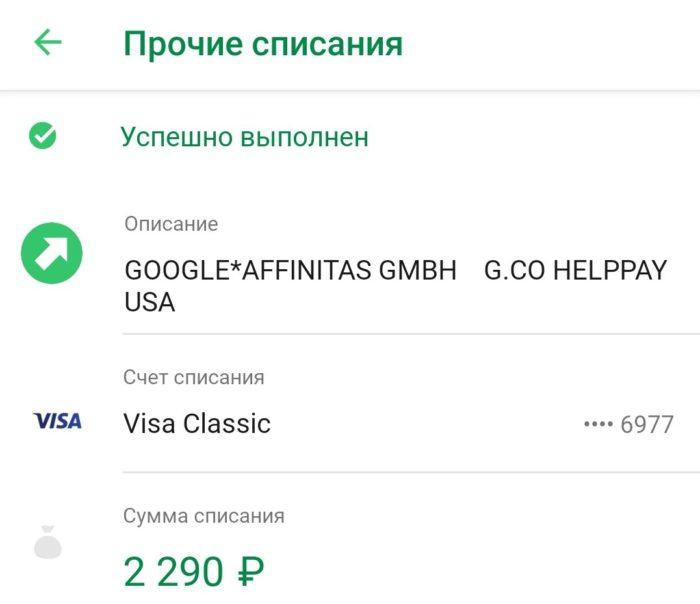 Списание средств от сервисов Google