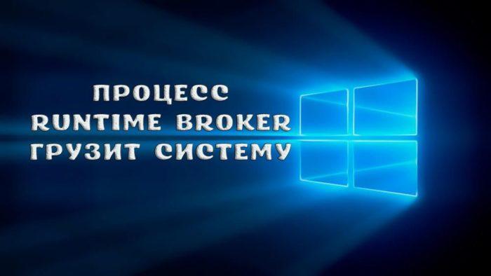Что делать если Runtime Broker грузит систему?